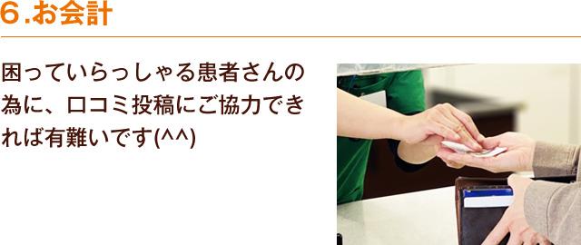 6.お会計